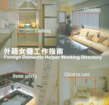 Foreign Domestic Helper Working Directory CD